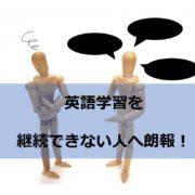 英会話を継続するための方法