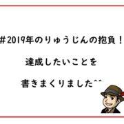 2019年りゅうじん新年の抱負