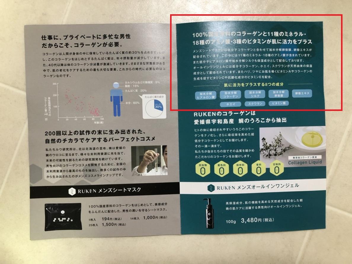 RUKENのメンズシートマスクに含まれている成分が載っているパンフレット