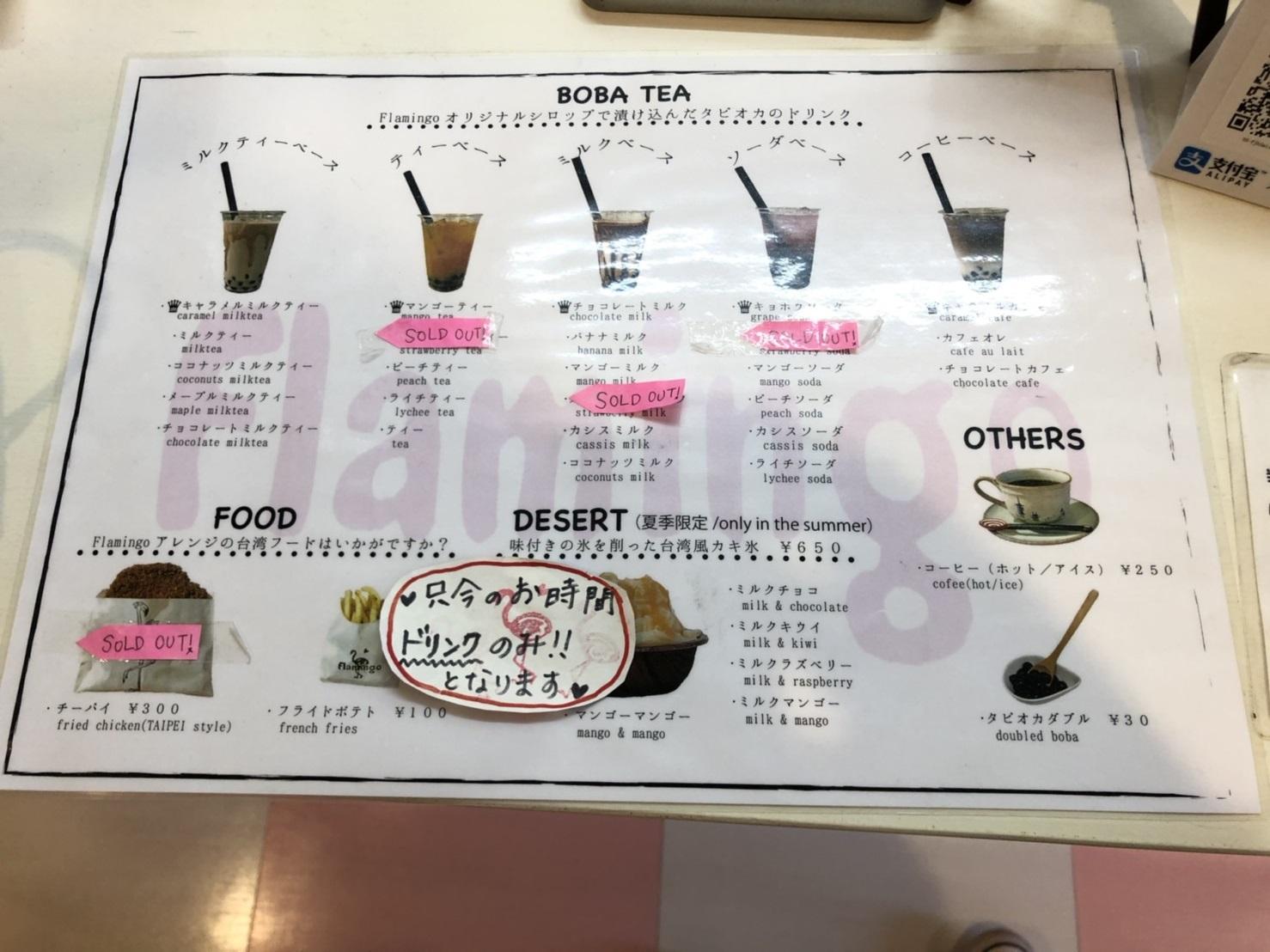 タピオカ専門店「フラミンゴ」のメニュー