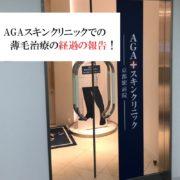 AGAスキンクリニック京都院の入り口の写真