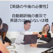 英語で会話を楽しむ人たち
