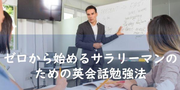 外国人が英会話を教えている様子